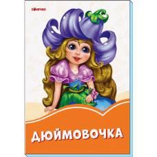 Оранжевые книжки Дюймовочка Сонечко 9789667496685