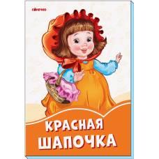 Оранжевые книжки Красная шапочка Сонечко 9789667496661