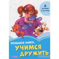 Васильковые книжки Большая книга. Учимся дружить Сонечко 9789667498092