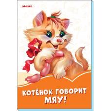 Оранжевые книжки Котёнок говорит Мяу! Сонечко 9789667497101