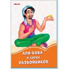 Оранжевые книжки Али-Баба и 40 разбойников Сонечко 9789667496708
