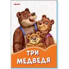 Оранжевые книжки Три медведя Сонечко 9789667496586