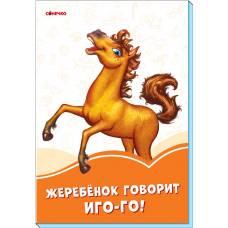 Оранжевые книжки Жеребёнок говорит Иго-го! Сонечко 9789667497149