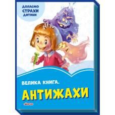 Волошкові книжки Велика книга Антижахи Сонечко 9789667496487