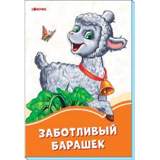 Оранжевые книжки Заботливый барашек Сонечко 9789667497163