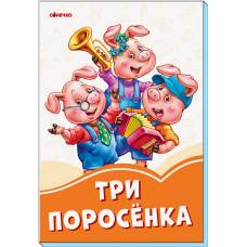 Оранжевые книжки Три поросенка Сонечко 9789667496562