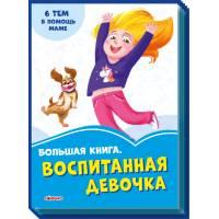 Васильковые книжки Большая книга Воспитанная девочка Сонечко 9789667496944
