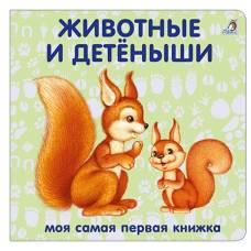 Книжки - картонки. Животные и детёныши Робинс 9785436605562
