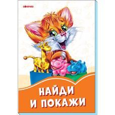 Оранжевые книжки Найди и покажи Сонечко 9789667497064