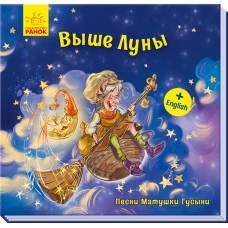 Выше луны. Песни Матушки Гусыни Ранок