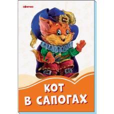 Оранжевые книжки Кот в сапогах Сонечко 9789667496647