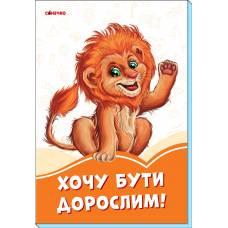 Помаранчеві книжки Хочу бути дорослим Сонечко 9789667497194