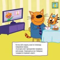 Три коти. Історії. Веселі пригоди