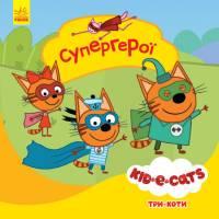 Три коти. Історії. Супергерої
