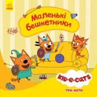 Три коти. Історії. Маленькі бешкетники