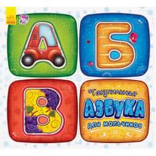Тактильная азбука для мальчиков Ранок 9789667480639