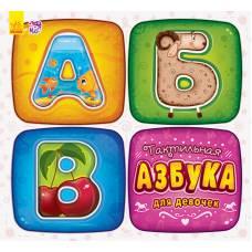 Тактильная азбука для девочек Ранок 9789667480646