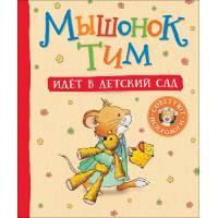 Мышонок Тим идет в детский сад Росмэн