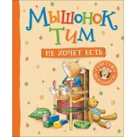 Мышонок Тим не хочет есть Росмэн