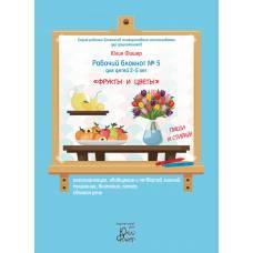 """Рабочий блокнот №5 для детей 2-5 лет """"Фрукты и цветы"""" 978-5-6043515-6-7"""