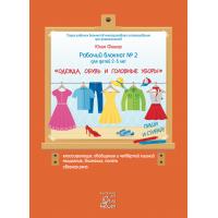 """Рабочий блокнот №2 для детей 2-5 лет """"Одежда, обувь и головные уборы"""" Фишер 978-5-6043515-3-6"""