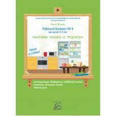 """Рабочий блокнот №4 для детей 2-5 лет """"Бытовая техника и продукты"""" Фишер 978-5-6043515-5-0"""