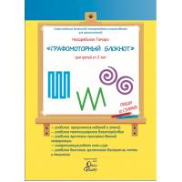 Графомоторный блокнот для детей от 2 лет Фишер 978-5-6043515-1-2