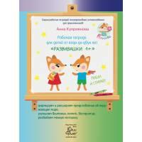 """Рабочая тетрадь для детей от года до двух лет «Развивашки 1+"""" ИД Фишер"""