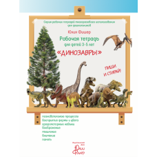 Рабочая тетрадь для детей 3 – 5 лет Динозавры Фишер 9785604198346