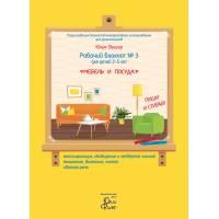 """Рабочий блокнот №3 для детей 2-5 лет """"Мебель и посуда"""" Фишер 978-5-6043515-4-3"""