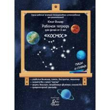 Рабочая тетрадь для детей от 3 лет Космос Фишер 9785604198223