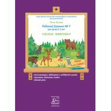 """Рабочий блокнот №7 для детей 2-5 лет """"Лесные животные"""" ИД Фишер"""