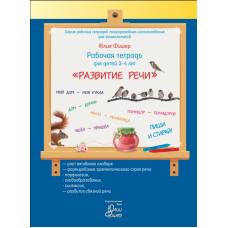 Рабочая тетрадь для детей 3 – 4 лет Развитие речи Фишер 9785604198339