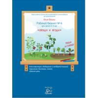 """Рабочий блокнот №6 для детей 2-5 лет """"Овощи и ягоды"""" ИД Фишер"""