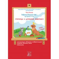 """Рабочий блокнот №1 для детей 2-5 лет """"Питомцы и домашние животные"""" Фишер 978-5-6043515-2-9"""