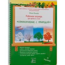 Рабочая тетрадь для детей 2 – 3 лет Ознакомление с природой Фишер 9785604198322