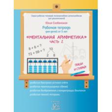 Рабочая тетрадь для детей от 5 лет. Ментальная арифметика Часть 2.9785604198360