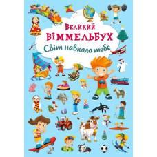 Книга-картонка Великий виммельбух. Світ навколо тебе 9789669367853 Кристал Бук укр.