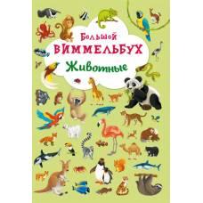 Книга-картонка Большой виммельбух. Животные 9789669367839 Кристал Бук