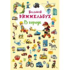 Книга-картонка Большой виммельбух. В городе 9789669367846 Кристал Бук
