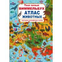 Книга-картонка Твой первый виммельбух. Атлас животных 9789669871145 Кристал Бук
