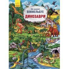 Мій великий віммельбух Динозаври Ранок