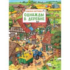 Однажды в деревне. Виммельбух Книжка-картинка Росмэн 978-5-353-07870-8