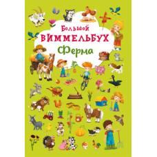 Книга-картонка Большой виммельбух. Ферма 9789669368140 Кристал Бук