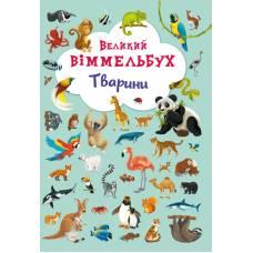 Книга-картонка Великий виммельбух. Тварини 9789669367860 Кристал Бук укр.