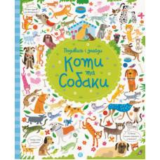 Виммельбух Подивись і знайди: Коти і собаки Жорж