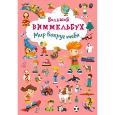 Книга-картонка Большой виммельбух. Мир вокруг тебя 9789669367822 Кристал Бук