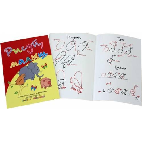 Книга Обучающий альбом для рисования, Дудков ДИ-0072