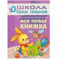 Книга Школа семи гномов. 0-1 год. Моя первая книжка Мозаика-синтез 978-5-86775-203-3