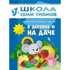 Книга Школа семи гномов 1-2 лет В деревне и на даче Мозаика-синтез 978-5-86775-204-0